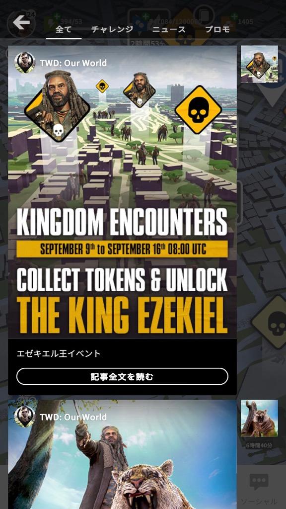エゼキエル王イベント画像