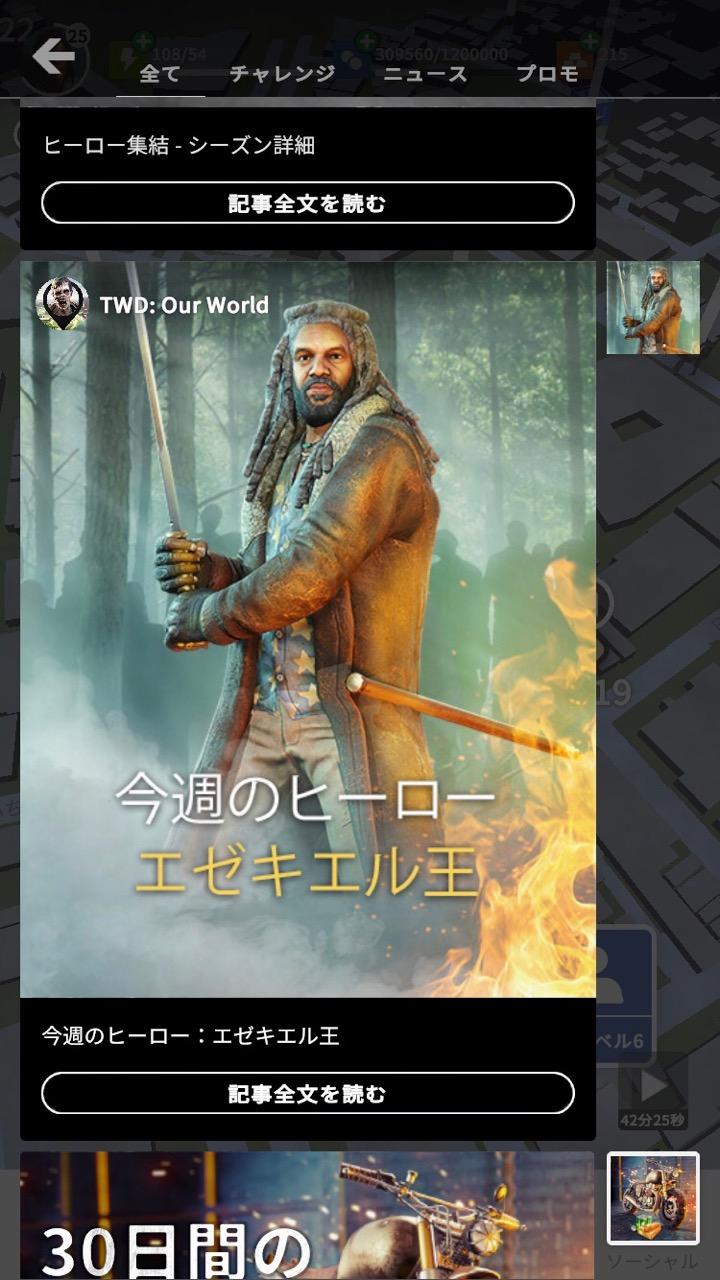 今週のヒーロー/エゼキエル王画像