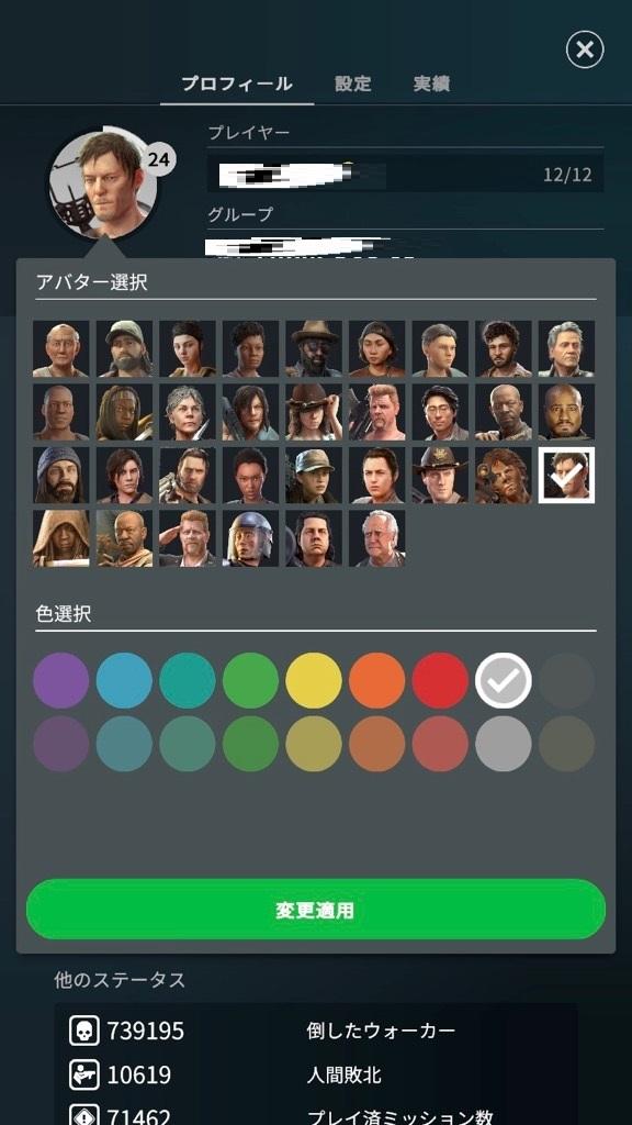 キャラクターアイコン選択画像