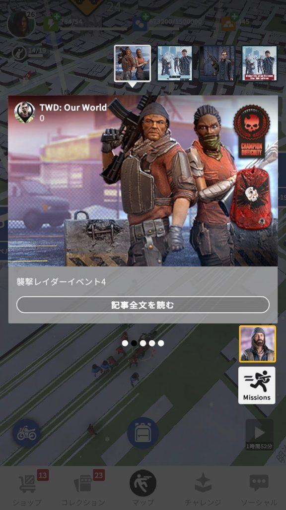 襲撃レイダーイベント4