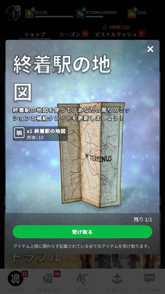 終着駅の地図無料配布画像