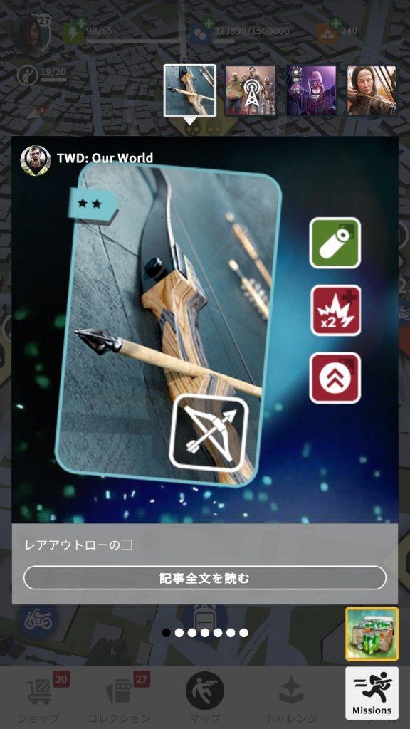レアアウトローの弓画像