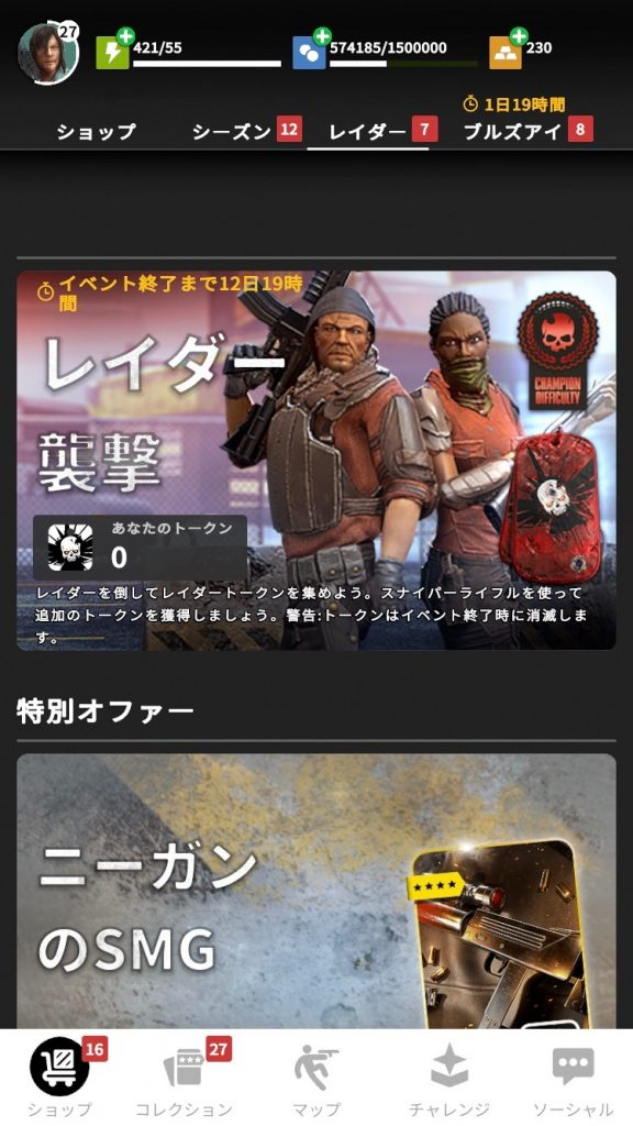 レイダー襲撃イベント画像