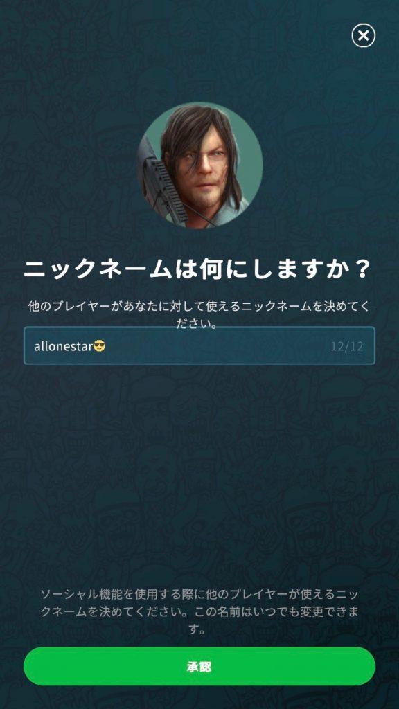 ニックネーム設定画面