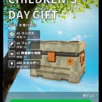 Children's Day Gift画像
