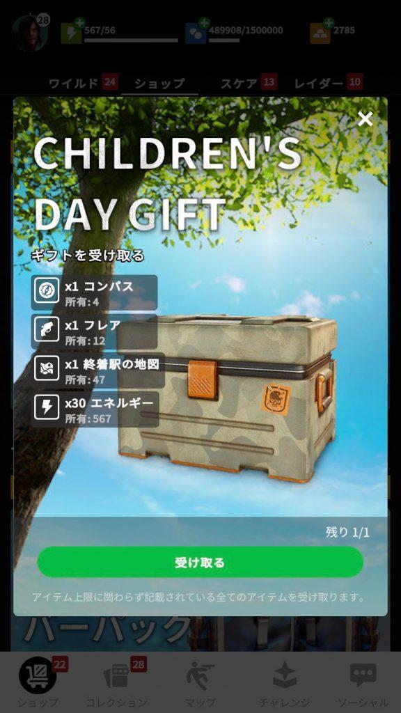Children's Day Gift画像