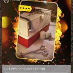 レジェンダリーハーシェルのトラウマの箱画像