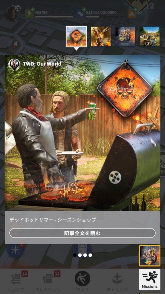 デッドホットサマー-シーズンショップ画像