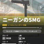 ニーガンのSMG画像