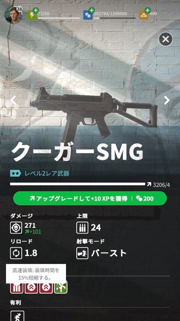 クーガーSMG画像
