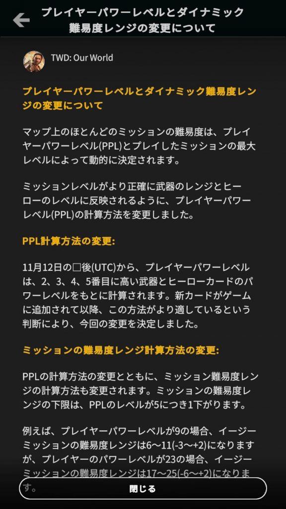 プレイヤーパワーレベルとダイナミック難易度レンジの変更画像