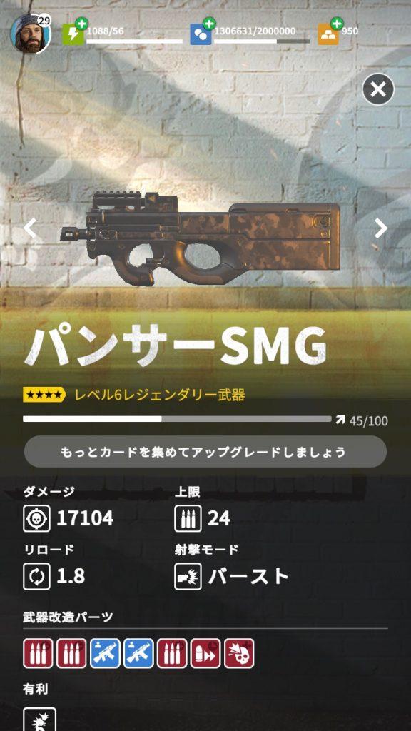 パンサーSMG画像