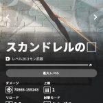 コモン武器スカンドレルの弓画像