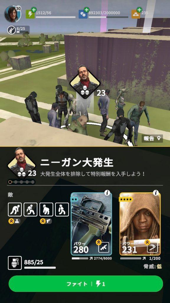 ニーガン大発生イベント画像